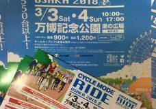 2018/3/3〜4サイクルモード大阪